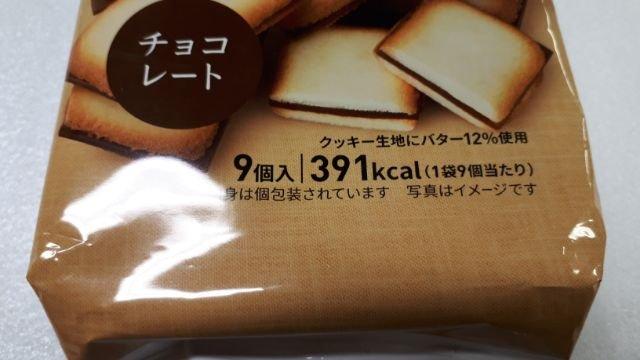 セブンイレブンラングドシャチョコレートデータ