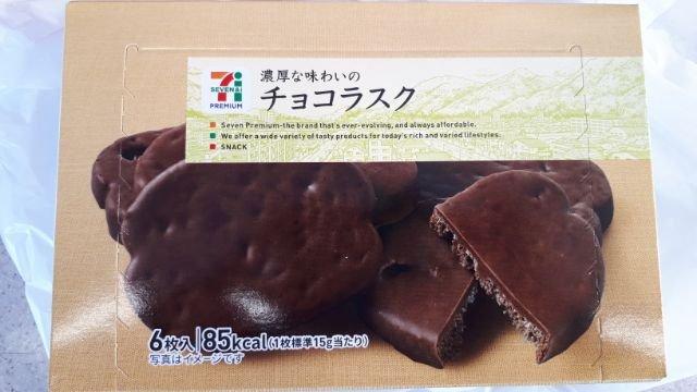 セブンイレブン濃厚は味わいのチョコラスク