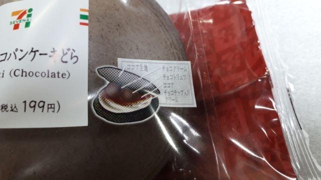 セブンイレブン濃厚チョコパンケーキどら