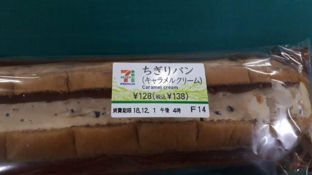 セブンイレブンちぎりパン(キャラメルクリーム)