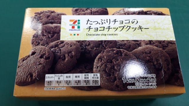 セブンイレブンたっぷりチョコのチョコチップクッキー