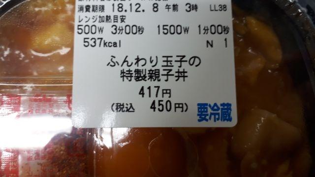 セブンイレブンふんわり玉子の特製親子丼