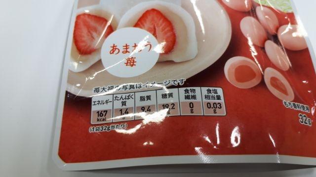 セブンイレブンほんのり甘酸っぱいひとくちもちチョコあまおう苺
