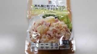 セブンイレブン黒胡椒と粒マスタードのベーコンポテトサラダ