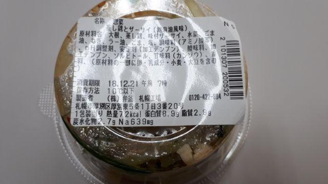 セブンイレブン蒸し鶏とザーサイ(胡麻油風味)