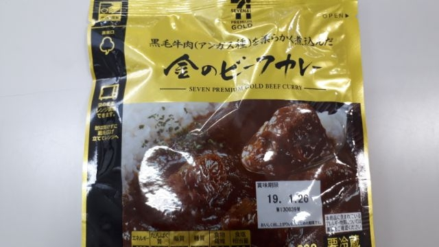 セブンイレブン黒毛牛肉(アンガス種)を柔らかく煮込んだ金のビーフカレー