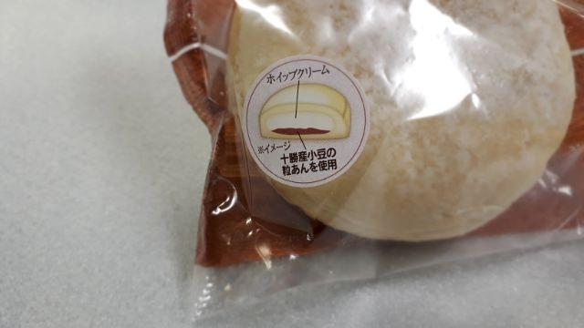 セブンイレブン十勝産小豆こ粒あん&ホイップパン
