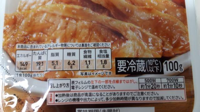 セブンイレブン柔らかく仕上げた豚ロース生姜焼