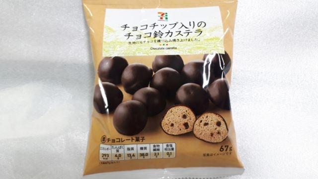 セブンイレブンチョコチップ入りのチョコ鈴カステラ