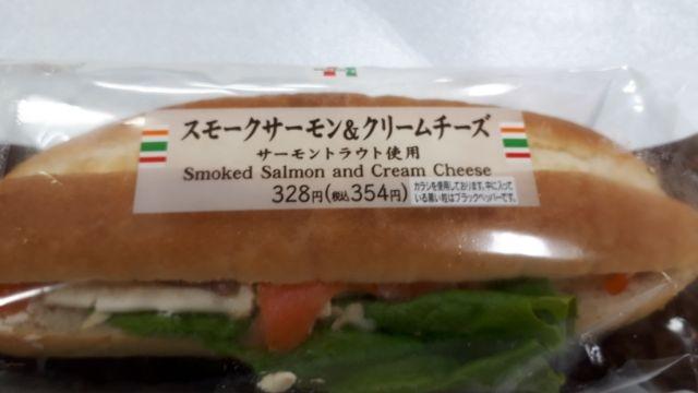 セブンイレブンスモークサーモン&クリームチーズ