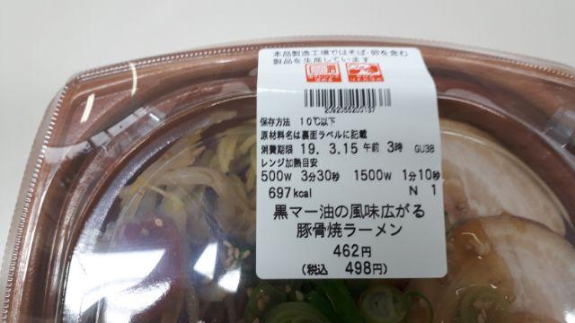セブンイレブン黒マー油の風味広がる豚骨焼ラーメン
