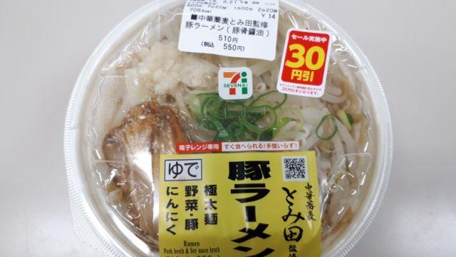 セブンイレブン中華蕎麦とみ田監修豚ラーメン(豚骨醤油)