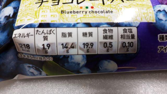 セブンイレブンブルーベリーチョコレートバー