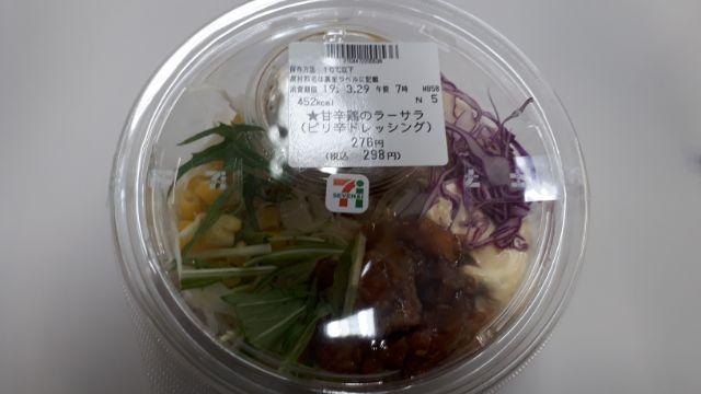 セブンイレブン甘辛鶏のラーサラ(ピリ辛ドレッシング)