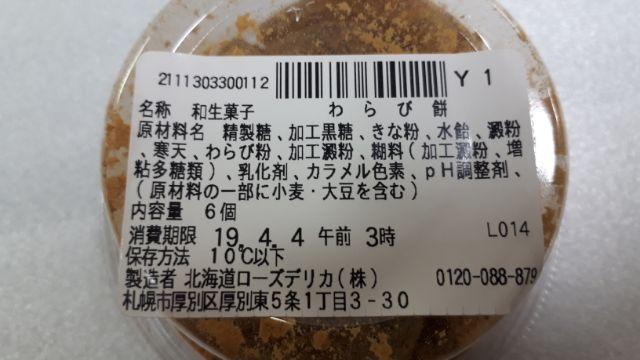セブンイレブンわらび餅