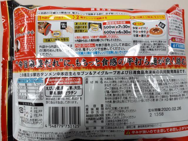 セブンイレブン蒙古タンメン中本汁なし麻辛麺