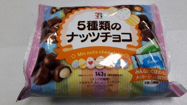 セブンイレブン5種類のナッツチョコ