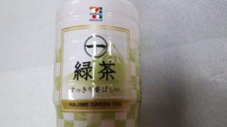 セブンイレブン緑茶一はじめ