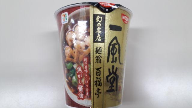 セブンイレブン 一風堂 幻の名店 麺翁百福亭