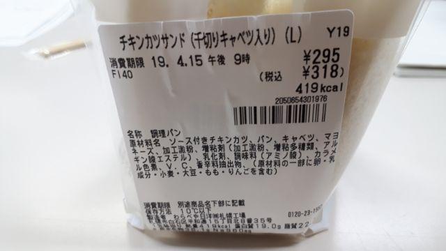 セブンイレブンチキンカツサンド(千切りキャベツ入り)