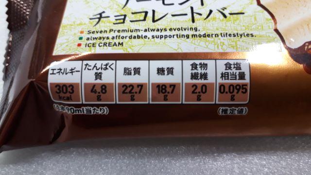 セブンイレブンアーモンドチョコレートバー