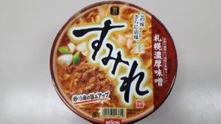 セブンイレブンすみれ札幌濃厚味噌