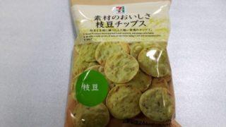 セブンイレブン枝豆チップス
