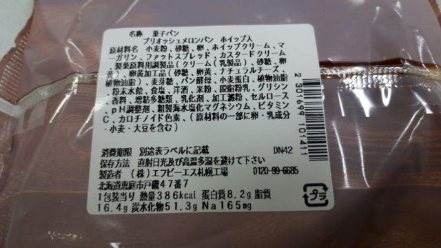 セブンイレブンブリオッシュメロンパン(ホイップ入り)