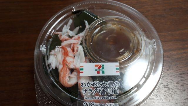 セブンイレブンわかめと大根のサラダ(香り箱)