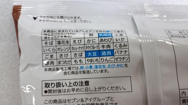 セブンイレブンザクザク食感の厚切りポテトスナックブラックペッパー