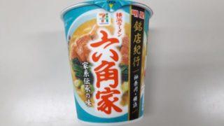 セブンイレブン銘店紀行 横浜ラーメン六角家
