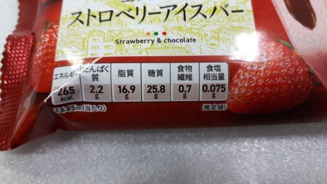 生チョコ入りストロベリーアイスバー