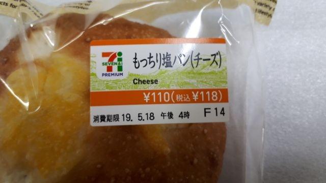 もっちり塩パン(チーズ)