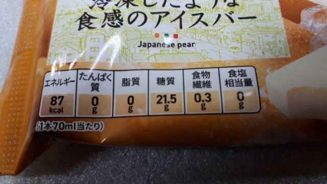 まるで和梨を冷凍したような食感のアイスバー