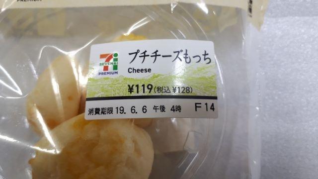 プチチーズもっち