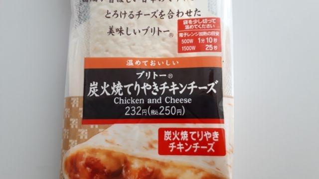 ブリトー 炭火焼てりやきチキンチーズ