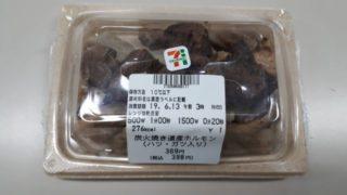 炭火焼き道産ホルモン(ハツ・ガツ入り)