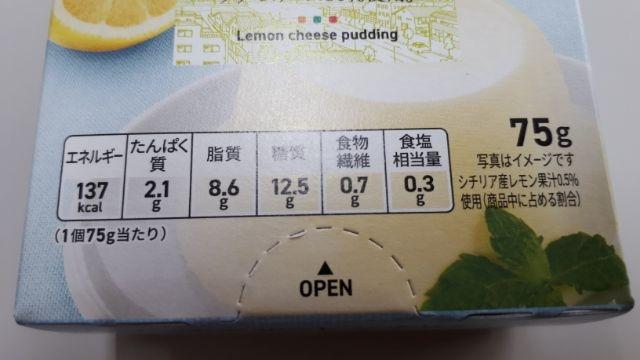 レアチーズデザートシチリアレモン