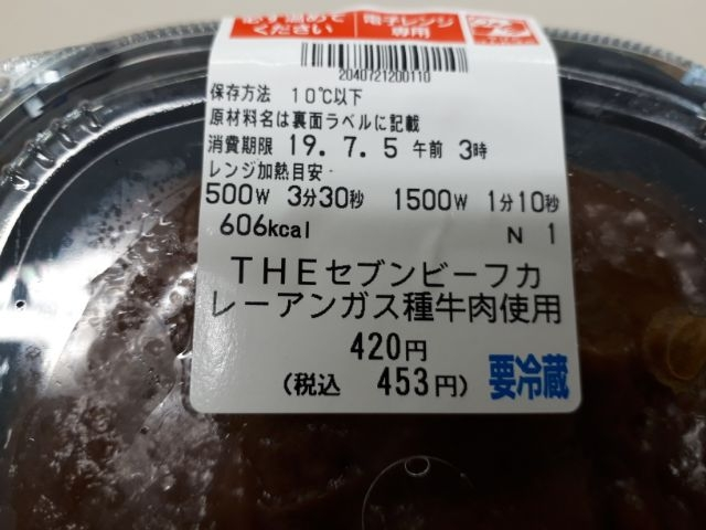 THEセブンビーフカレーアンガス種牛肉使用