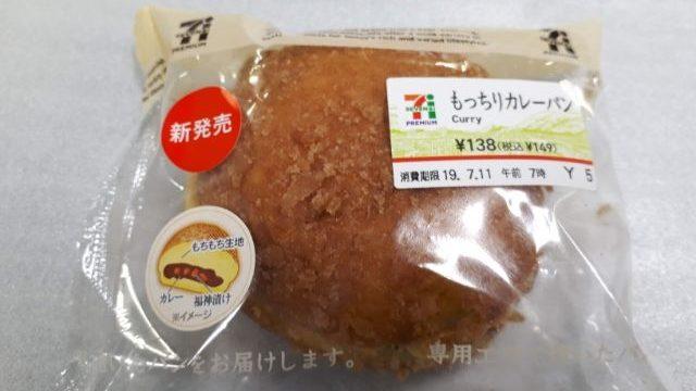 もっちりカレーパン