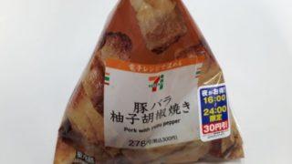豚バラ柚子胡椒焼き