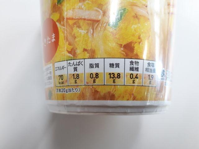 中華風鶏がらのうま味かきたま春雨スープ