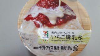 いちご練乳氷
