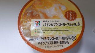 パイン&マンゴーヨーグルト味氷