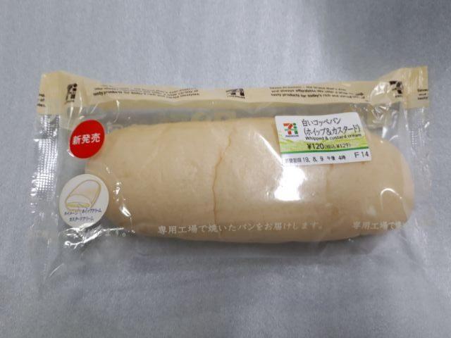 白いコッペパン(ホイップ&カスタード)