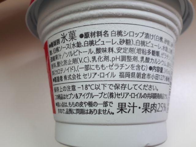 ごろっと白桃入り 旬を感じる白桃氷