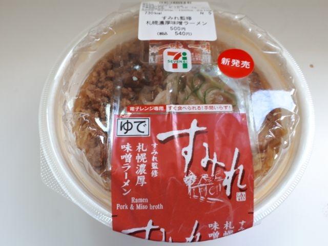 すみれ監修 札幌濃厚味噌ラーメン