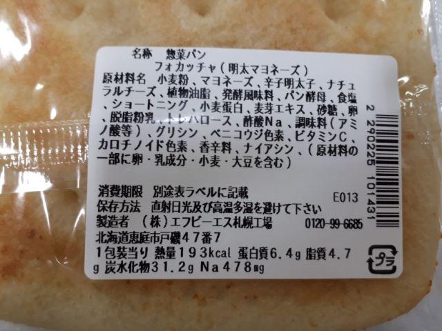 フォカッチャ(明太マヨネーズ)