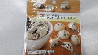 バニラ香るクッキー&クリームチョコ