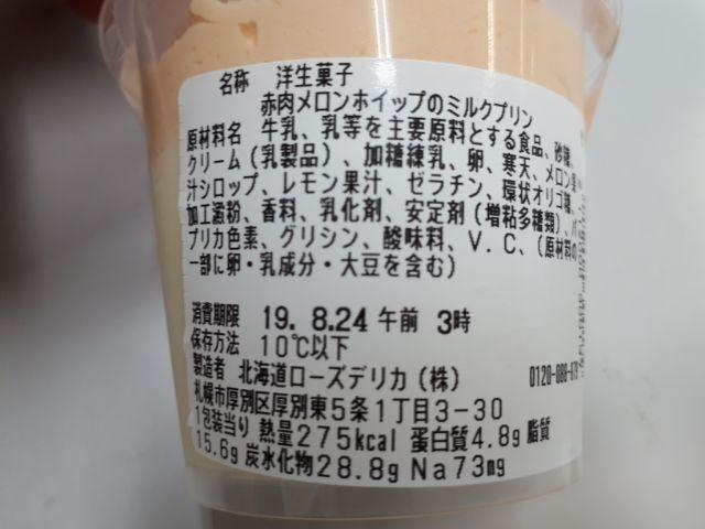 赤肉メロンホイップのミルクプリン